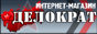 Интернет-магазин ДЕЛОКРАТ
