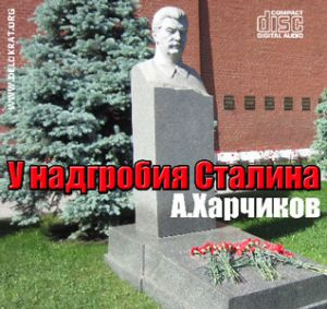 http://delokrat.org/published/publicdata/WEBASYSTORIGINAL/attachments/SC/products_pictures/Harchikov_nadgrobije_stalin.jpg