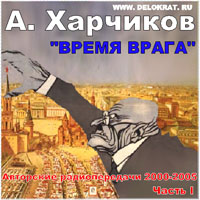 http://delokrat.org/published/publicdata/WEBASYSTORIGINAL/attachments/SC/products_pictures/X_Vremya_vragapr.jpg height=384