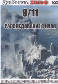 Кьеза Дж., 9/11 Расследование с нуля. Zero (DVD) - доставка почтой по всей России, низкие цены ― Делократ.ОРГ